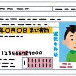 運転免許の有効期間に上限はある?