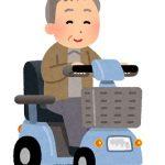 シニアカーに乗るための免許とか手続きとかってある?